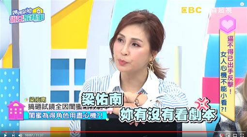 梁佑南(翻攝自YouTube)
