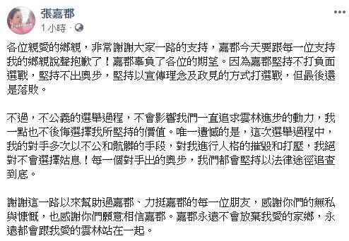 張嘉郡 圖/臉書