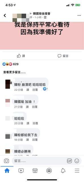 蔡英文,韓國瑜,PTT,網友,韓粉,韓黑,