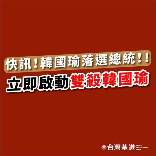 台灣基進,韓國瑜,罷免,高雄,2020總統大選(圖/翻攝自台灣基進臉書)