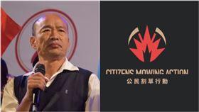 公民割草行動,誓言繼續罷免「高雄市長」韓國瑜。(組圖/翻攝自臉書,翻攝畫面)