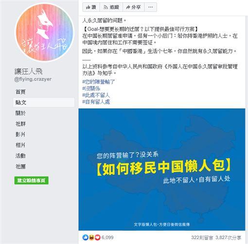 臉書,韓粉,移民,韓國瑜,酸民(圖/翻攝自臉書社團-讓狂人飛)
