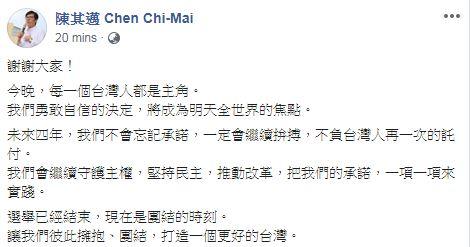 陳其邁,民進黨,蔡英文,總統大選 圖/翻攝自臉書