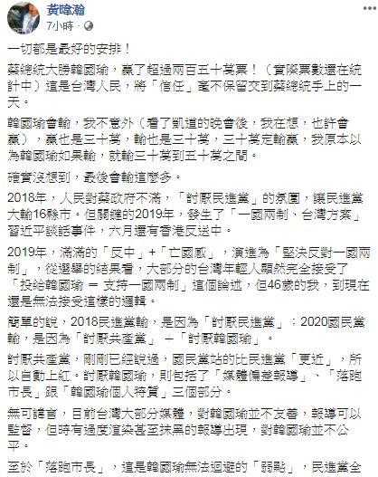 黃暐瀚揭韓國瑜敗選「3個原因」(圖/翻攝自黃暐瀚臉書)