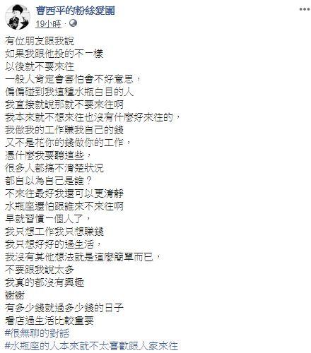 曹西平/臉書