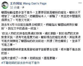王丹發文臉書