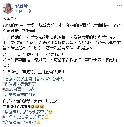 郭昱晴/臉書