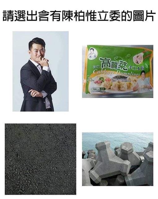 陳柏惟變水餃梗圖