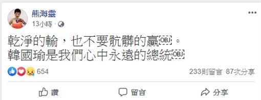 熊海靈(圖/翻攝自臉書)