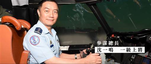 沈一鳴 圖/國防部提供