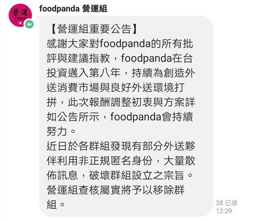 foodpanda營運組公告