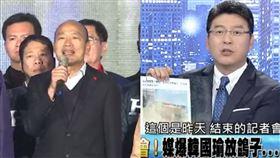 韓國瑜吃火鍋…放鳥國際記者會 謝震武傻眼罵:還有高雄耶(資料照、翻攝自youtube)