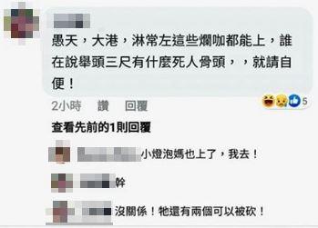 許常德,王婉諭,小燈泡,時代力量,提告(圖/翻攝自許常德臉書)