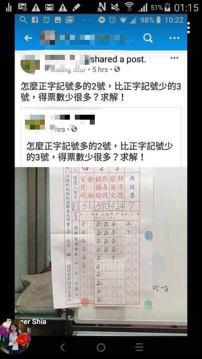 黃宥嘉槓上算數不好的網友 圖/臉書