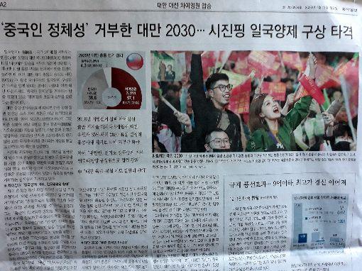 韓媒:習近平一國兩制構想遭到打擊南韓「東亞日報」13日在第二版「台灣大選蔡英文勝出」、專輯版頭條以「拒絕『中國人認同(身分)』的台灣20、30歲年輕一代--習近平的一國兩制構想遭到打擊」為標題,報導11日總統大選的結果。中央社記者姜遠珍首爾攝 109年1月13日