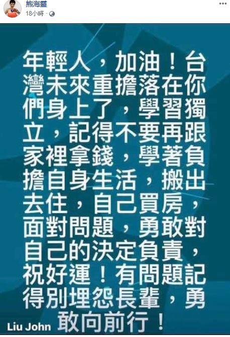 熊海靈/臉書