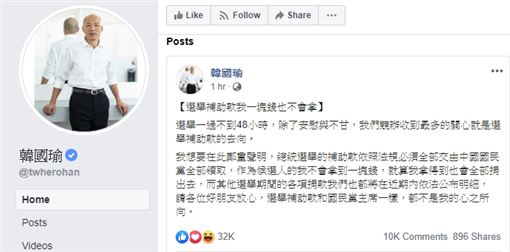 韓國瑜,選舉補助款,黨主席,總統,選舉,心聲 圖/翻攝自韓國瑜臉書