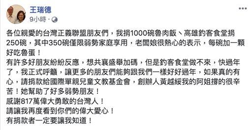 韓國瑜慘敗!王瑞德捐千碗魯肉飯 釣客食堂:每碗再加魯蛋。(圖翻攝王瑞德臉書)