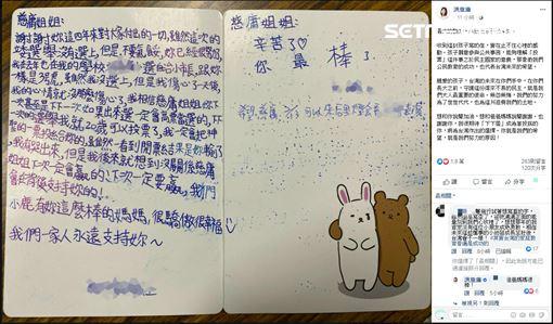 洪慈庸,臉書,小學生的信