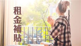 「台北輕鬆住-租金分級補貼加班列車」即日起開始受理至3月31日截止,歡迎把握時間儘速提出申請(圖/資料照)