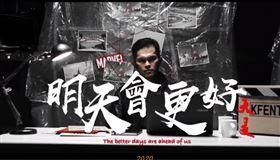 一天衝破十萬!大支新歌《明天會更好》 呼籲選民放下對立(圖/翻攝自YouTube)