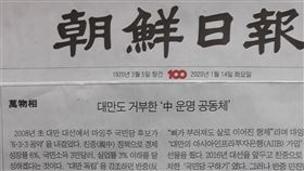 韓媒:連台灣也拒絕「中國命運共同體」南韓「朝鮮日報」評論委員安勇炫14日在他署名的專欄「萬物相」中,以「連台灣也拒絕的『中國命運共同體』」為題分析這次中華民國總統大選的結果。中央社記者姜遠珍首爾攝  109年1月14日