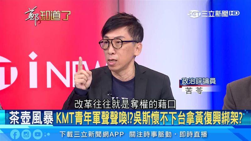 藍營青壯派喊改革!苦苓:韓系人馬將奪權…曝3招救國民黨