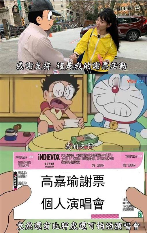 高嘉瑜演唱會(圖/翻攝自臉書)