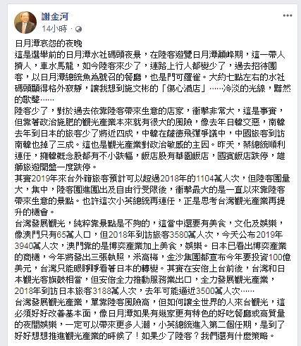 ▲謝金河臉書(圖/翻攝自謝金河臉書)