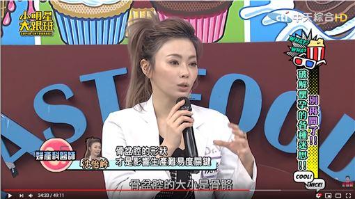 屁股大容易生(翻攝自YouTube)