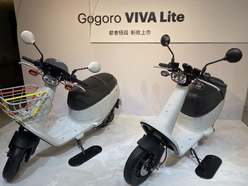 Gogoro VIVA Lite新款上市電動機車品牌廠Gogoro 14日舉辦新車發表會,推出更為親民簡約的Gogoro VIVA Lite,搶攻500萬輛舊換新的換車潮商機。中央社記者韓婷婷攝  109年1月14日