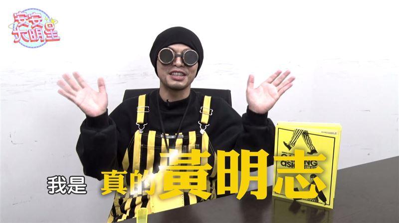 黃明志飆唱《飆高音》!談未來:想跟鄭秀文、謝金燕合作