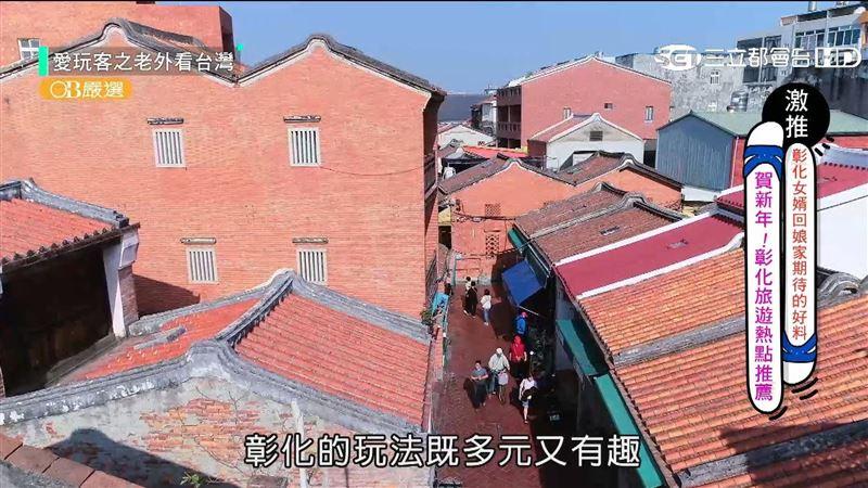 新年走春來彰化 「台灣女婿」吳鳳私房景點大公開!!