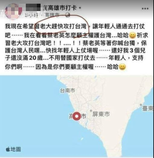 韓粉,一柱擎天姊臉書發文(圖/翻攝自公民割草行動臉書社團)