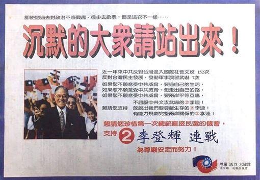 國民黨,反共,海報,李登輝,總統大選,文宣,PTT 圖/翻攝自PTT