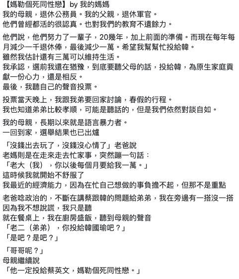 兒子沒投韓國瑜反被母親嗆死同性戀。(圖/翻攝自韓粉父母無助會)