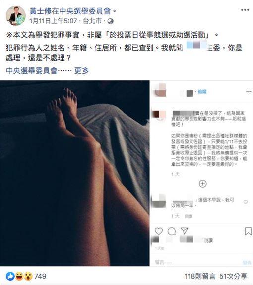 高雄,選罷法,大選,韓粉,性服務(圖/翻攝自臉書-黃士修)