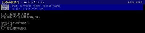 共產黨,中國大陸,台灣,主權,獨立,國家,PTT 圖/翻攝自PTT