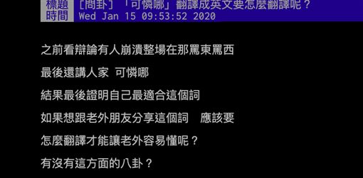 網友問說「可憐哪」要怎麼翻譯。(圖/翻攝自PTT)