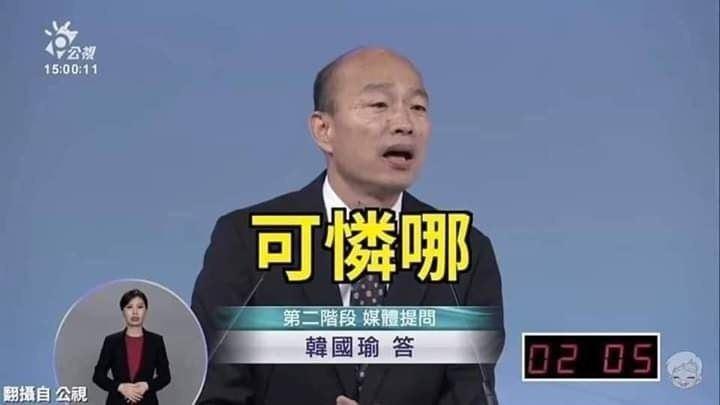 韓國瑜日前辯論會嗆媒體可憐哪。翻攝自PTT