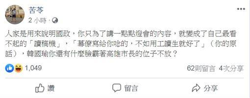 昔酸蔡英文「讀稿機」 韓國瑜宣傳燈會照稿唸!苦苓狠開嗆。(圖/翻攝自苦苓臉書)