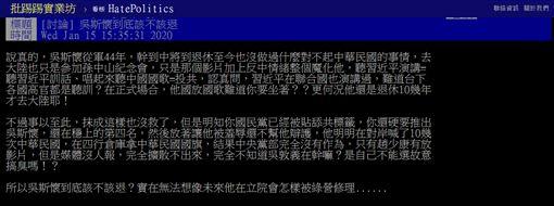 吳斯懷,不分區立委,國民黨,結論,PTT 圖/翻攝自PTT