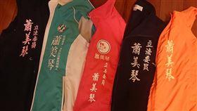 蕭美琴,戰袍,背心,連任,立委,花蓮(翻攝自蕭美琴臉書)