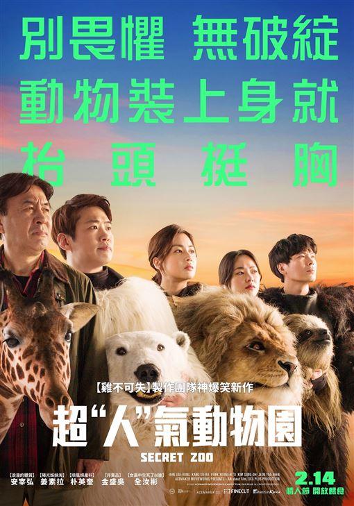 超人氣動物園,朴英奎,安宰洪,姜素拉  車庫娛樂提供