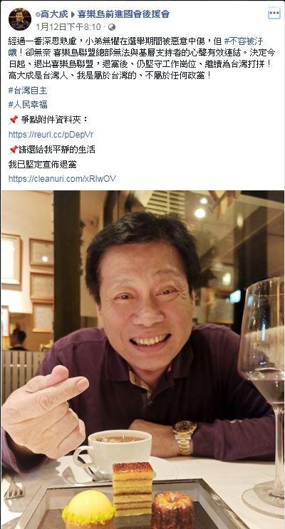 高大成 臉書 怒退喜樂島聯盟