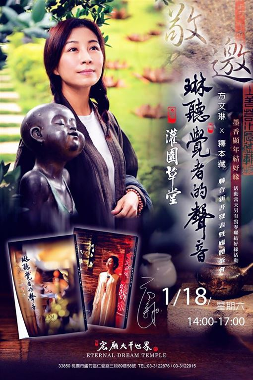 方文琳 臉書