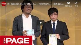 日本文學振興會,芥川賞,直木賞,得獎名單,大學(youtube)