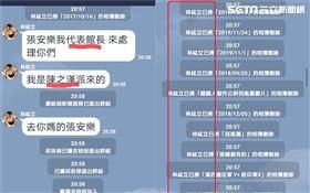 韓粉,館長,張安樂,LINE群組 民眾提供