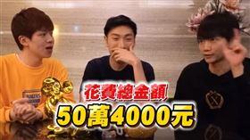 黃氏兄弟「豪砸50萬」買刮刮樂!結局讓網全驚呆:頭獎?(圖/翻攝自YouTube)