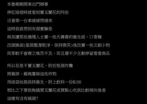 車陣,玉蘭花,雞排,欠揍(圖/翻攝自PTT)